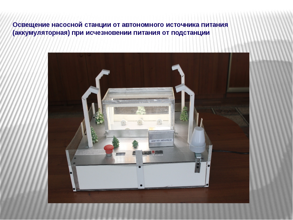 Освещение насосной станции от автономного источника питания (аккумуляторная)...