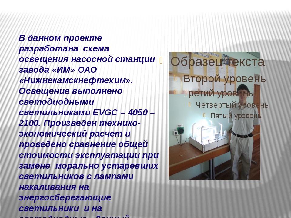 В данном проекте разработана схема освещения насосной станции завода «ИМ» ОАО...