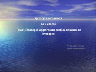 Урок русского языка во 2 классе Тема: «Проверка орфограмм слабых позиций по с