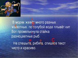 В морях жевёт много разных жывотных. по голубой воде плывёт кит Вот промельк