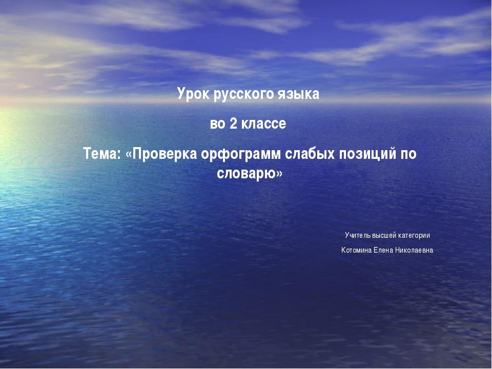 Урок русского языка во 2 классе Тема: «Проверка орфограмм слабых позиций по с...