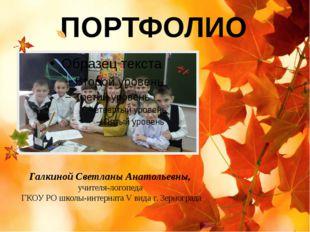 Галкиной Светланы Анатольевны, учителя-логопеда ГКОУ РО школы-интерната V вид
