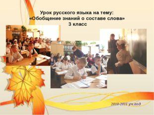 Урок русского языка на тему: «Обобщение знаний о составе слова» 3 класс 2010-