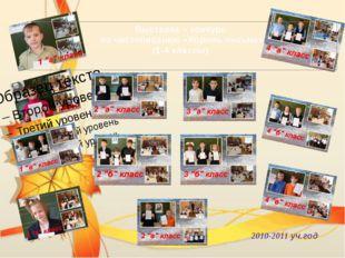 Выставка – конкурс по чистописанию «Король письма» (1-4 классы) 2010-2011 уч.