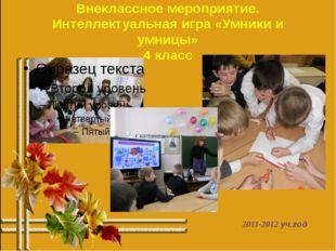 Внеклассное мероприятие. Интеллектуальная игра «Умники и умницы» 4 класс 2011