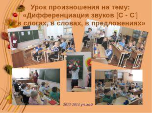 2013-2014 уч.год Урок произношения на тему: «Дифференциация звуков [С - С']