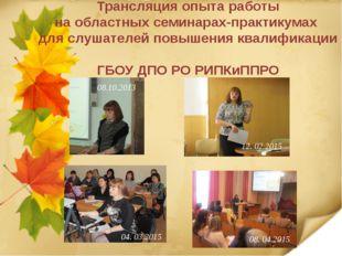 Трансляция опыта работы на областных семинарах-практикумах для слушателей пов