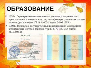 1995 г., Зерноградское педагогическое училище; специальность: преподавание в