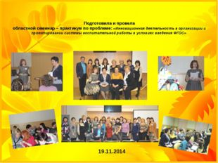 19.11.2014 Подготовила и провела областной семинар – практикум по проблеме: «