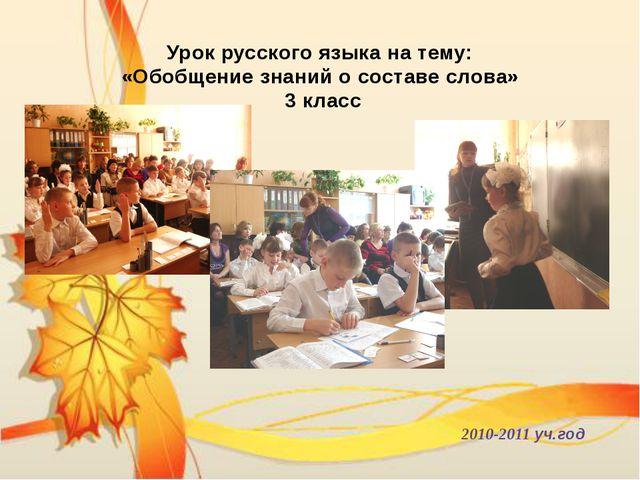Урок русского языка на тему: «Обобщение знаний о составе слова» 3 класс 2010-...