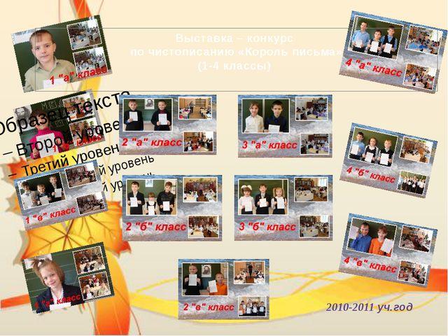 Выставка – конкурс по чистописанию «Король письма» (1-4 классы) 2010-2011 уч....
