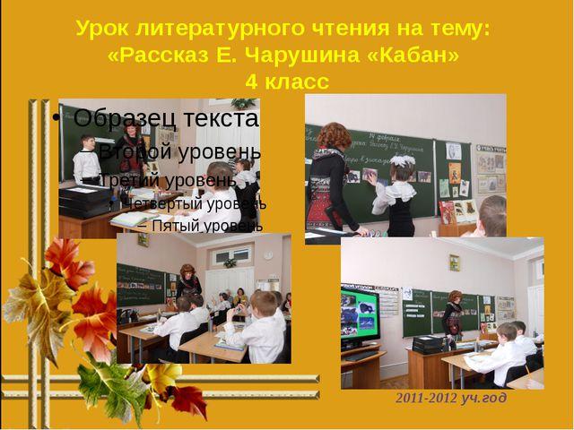 Урок литературного чтения на тему: «Рассказ Е. Чарушина «Кабан» 4 класс 2011-...