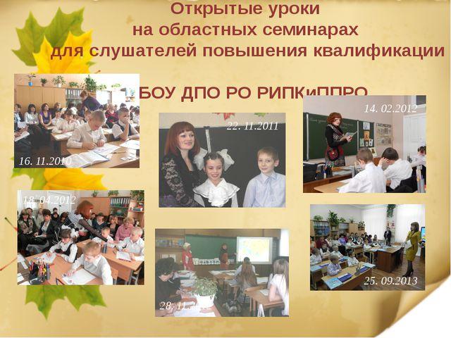 Открытые уроки на областных семинарах для слушателей повышения квалификации...