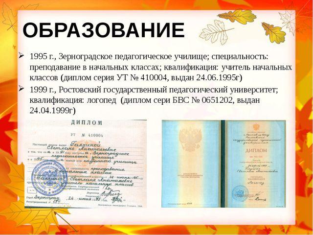 1995 г., Зерноградское педагогическое училище; специальность: преподавание в...