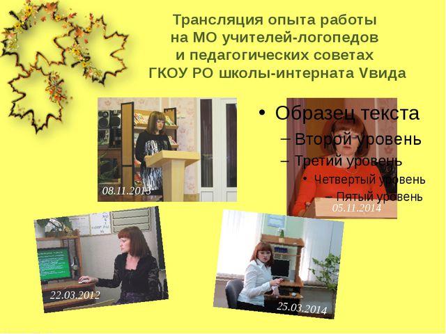 Трансляция опыта работы на МО учителей-логопедов и педагогических советах ГКО...