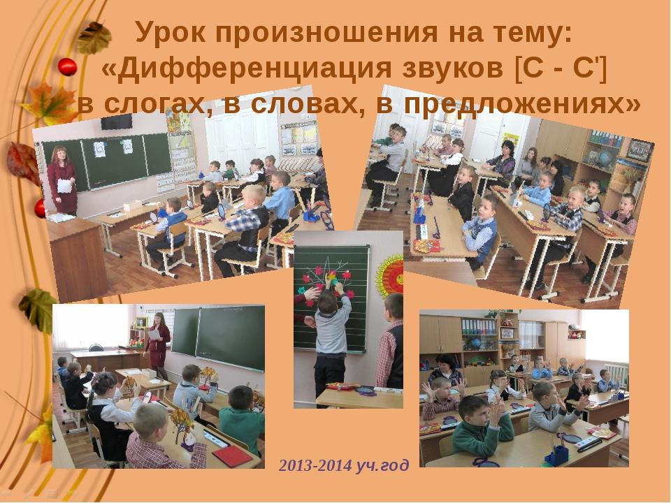 2013-2014 уч.год Урок произношения на тему: «Дифференциация звуков [С - С']...