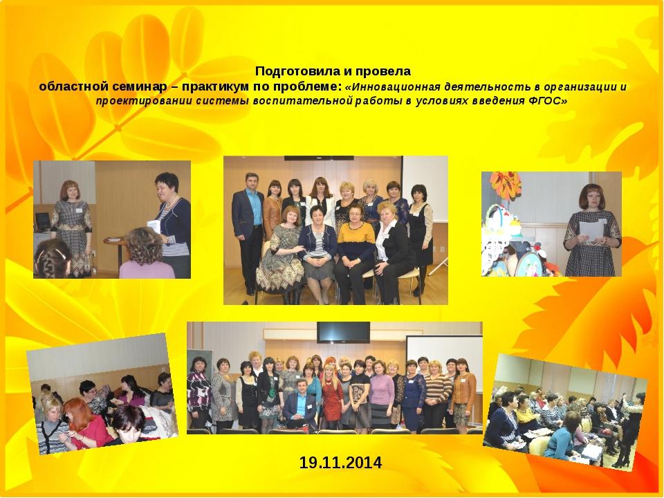 19.11.2014 Подготовила и провела областной семинар – практикум по проблеме: «...