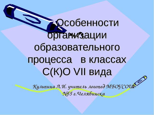 Особенности организации образовательного процесса в классах С(К)О VII вида К...