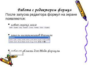 Работа с редактором формул новая строка меню панель инструментов Формула рабо