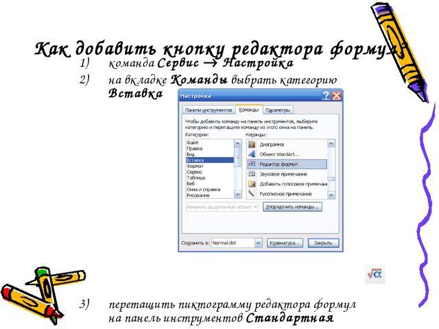 Как добавить кнопку редактора формул? команда Сервис  Настройка на вкладке К...