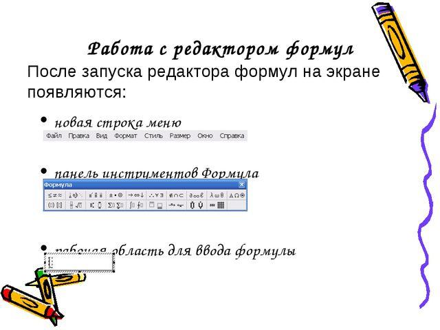 Работа с редактором формул новая строка меню панель инструментов Формула рабо...