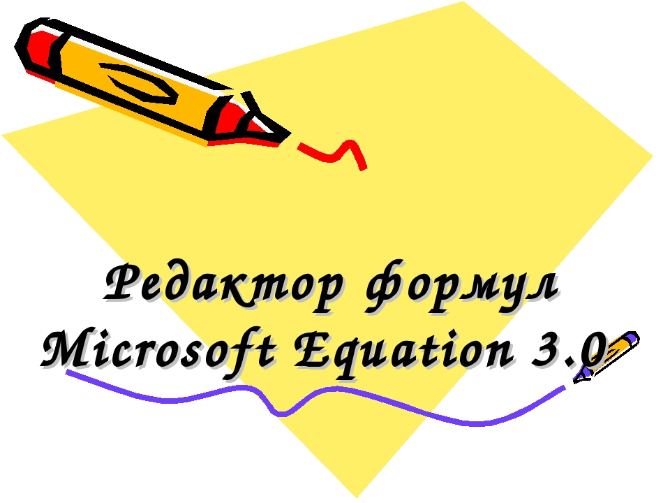 Редактор формул Microsoft Equation 3.0