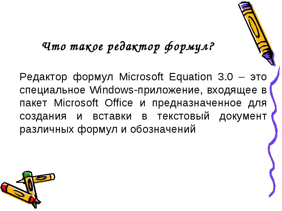 Что такое редактор формул? Редактор формул Microsoft Equation 3.0 – это специ...