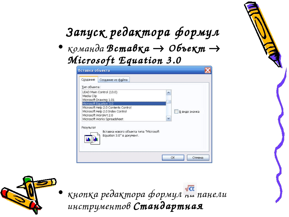 Запуск редактора формул команда Вставка  Объект  Microsoft Equation 3.0 кно...