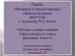 Проект «Минералы и горные породы» кабинета географии МКОУ СОШ с. Дзуарикау, Р