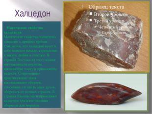 Халцедон Магические свойства халцедона Магические свойства халцедона известны