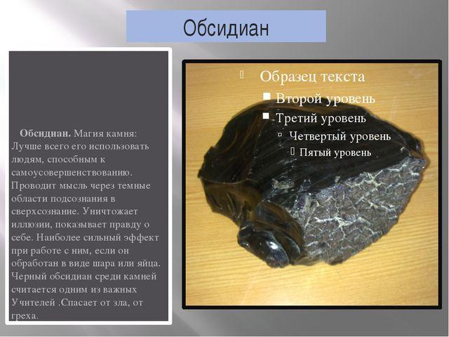 Обсидиан Обсидиан. Магия камня: Лучше всего его использовать людям, способным...