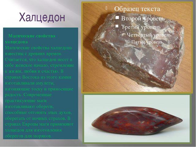 Халцедон Магические свойства халцедона Магические свойства халцедона известны...