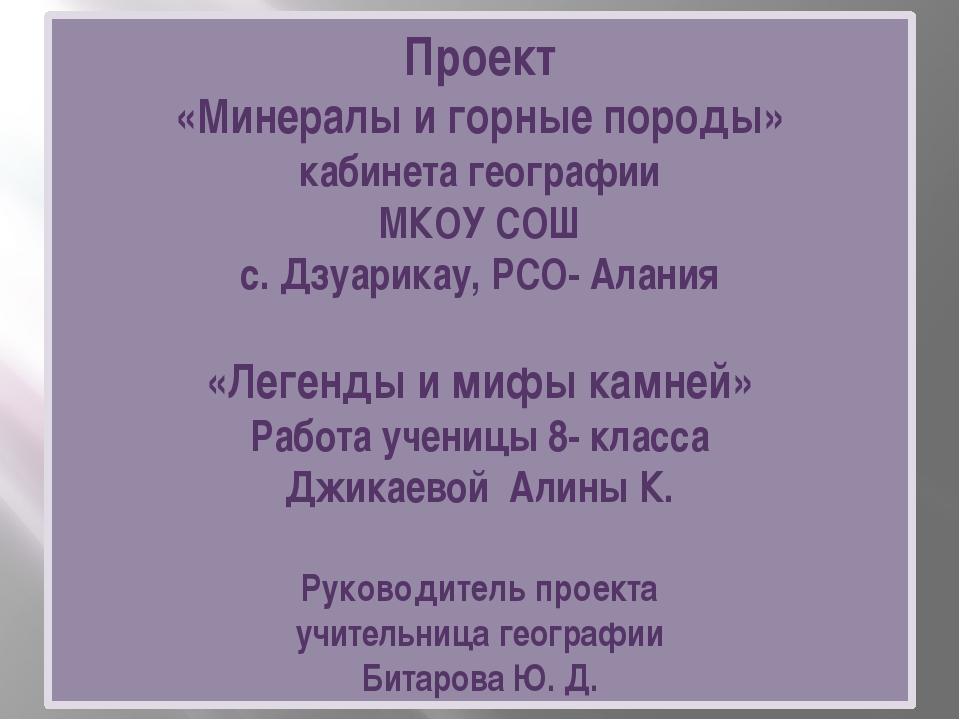 Проект «Минералы и горные породы» кабинета географии МКОУ СОШ с. Дзуарикау, Р...