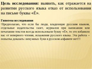 Цель исследования: выявить, как отражается на развитии русского языка отказ о