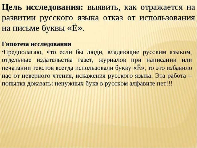 Цель исследования: выявить, как отражается на развитии русского языка отказ о...