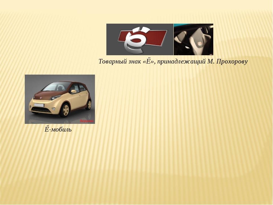 Товарный знак «Ё», принадлежащий М. Прохорову Ё-мобиль