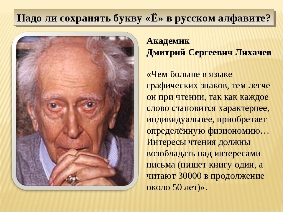 Надо ли сохранять букву «Ё» в русском алфавите? «Чем больше в языке графическ...