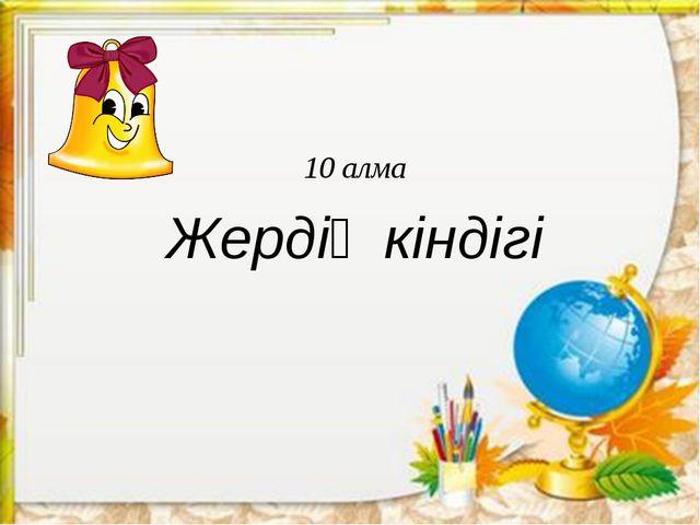 10 алма Жердің кіндігі