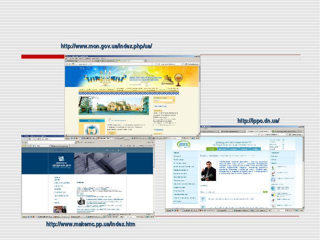 http://ippo.dn.ua/ http://www.makemc.pp.ua/index.htm http://www.mon.gov.ua/in...