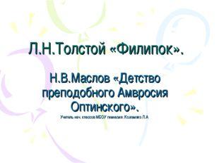 Л.Н.Толстой «Филипок». Н.В.Маслов «Детство преподобного Амвросия Оптинского».