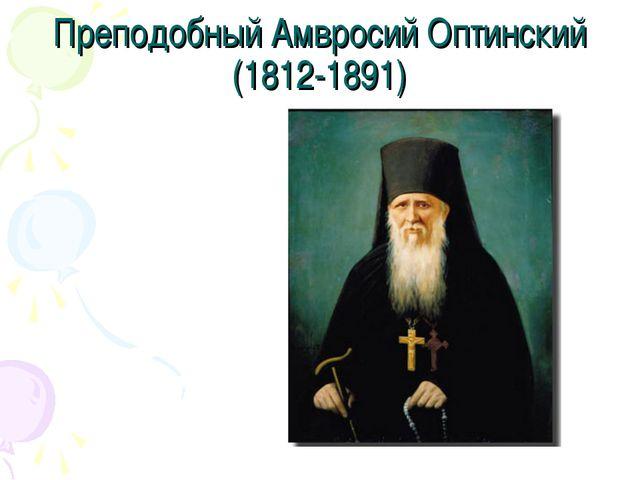 Преподобный Амвросий Оптинский (1812-1891)