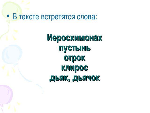 Иеросхимонах пустынь отрок клирос дьяк, дьячок В тексте встретятся слова: