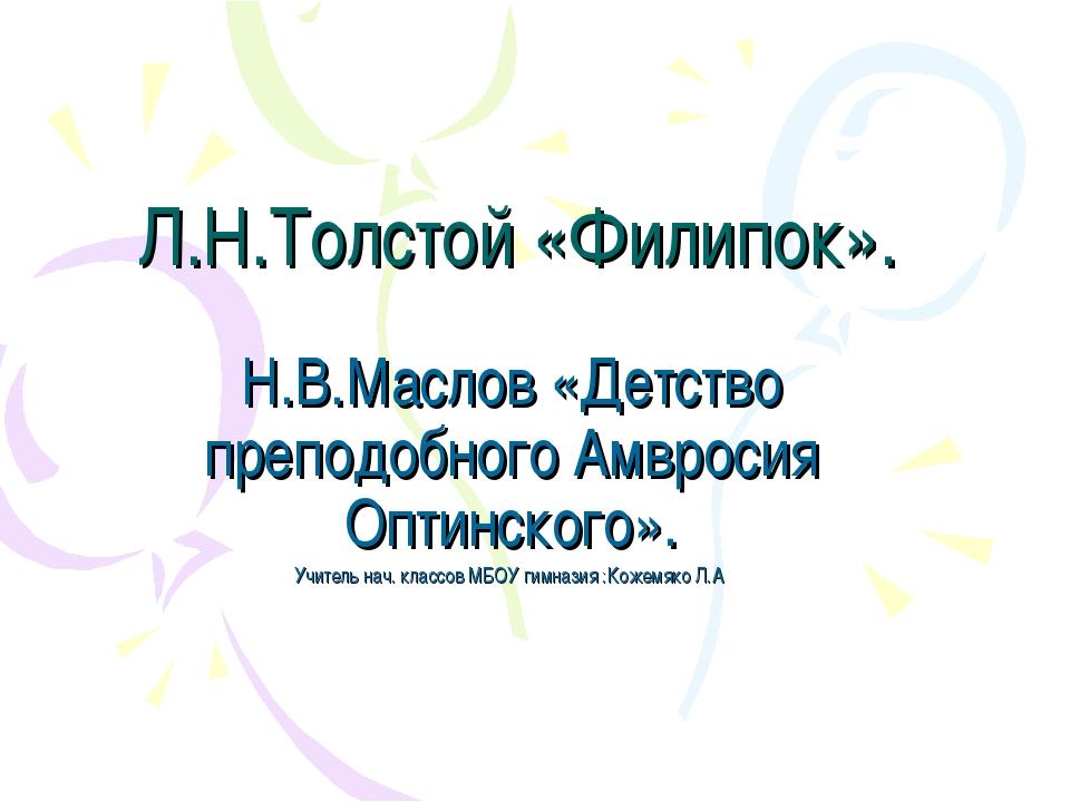 Л.Н.Толстой «Филипок». Н.В.Маслов «Детство преподобного Амвросия Оптинского»....