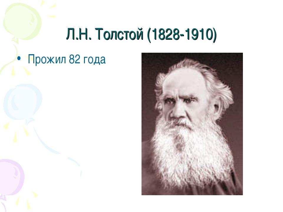 Л.Н. Толстой (1828-1910) Прожил 82 года