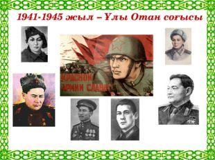 1941-1945 жыл – Ұлы Отан соғысы