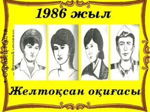 1986 жыл Желтоқсан оқиғасы