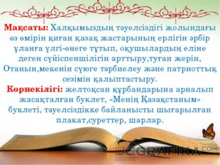 Мақсаты: Халқымыздың тәуелсіздігі жолындағы өз өмірін қиған қазақ жастарының