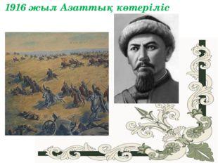 1916 жыл Азаттық көтеріліс