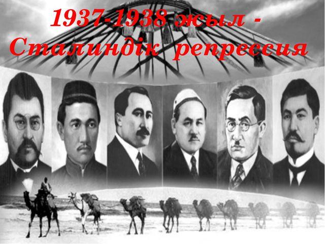 1937-1938 жыл - Сталиндік репрессия