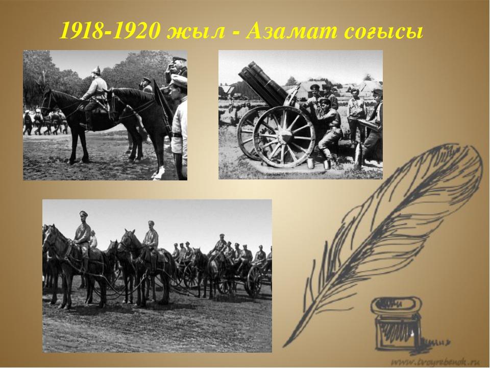 1918-1920 жыл - Азамат соғысы